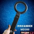 金屬探測器 金屬探測器 正品 手持式 MD300 木材鐵釘探測儀 考場探手機安檢儀 優拓