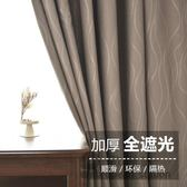 窗簾/全遮光布料成品飄窗簡約現代純色「歐洲站」