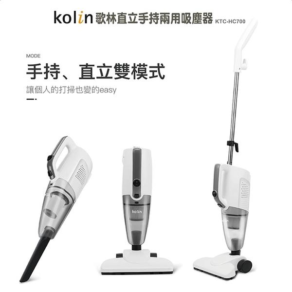 Kolin 歌林 直立手持兩用吸塵器KTC-HC700