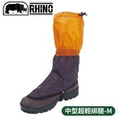 【RHINO 犀牛 中型超輕綁腿《黃/黑》】703/鬆緊式腿套/登山/自行車/防蟲/耐磨