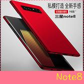 【萌萌噠】三星 Galaxy Note8 (6.3吋) 新款裸機手感 簡約純色素色保護殼 微磨砂防滑硬殼 手機殼