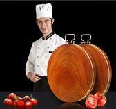 砧板 鐵木菜板實木圓形家用廚房占板抗菌切菜板案板刀板 nm6239【VIKI菈菈】