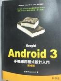 【書寶二手書T7/電腦_QII】Google!Android 3手機應用程式設計入門_4/e_蓋索林_附光碟