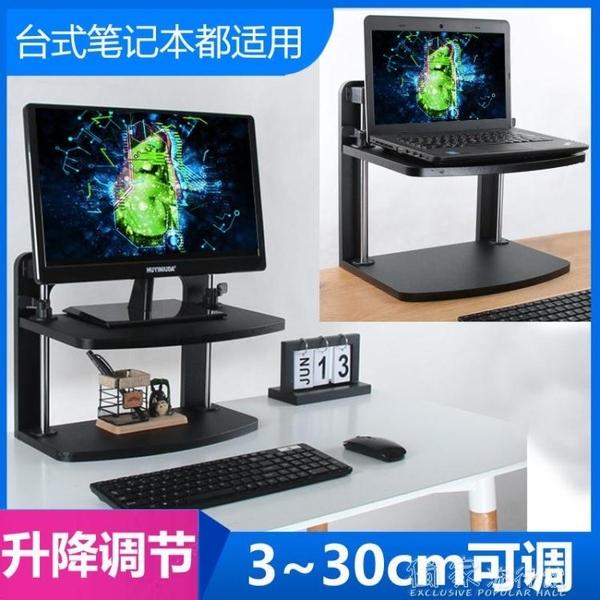 多立佳台式電腦顯示器屏增高架支架辦公室墊桌面上可調節升降增 YYS