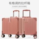 現貨 18吋拉桿箱鋁框小型行李箱女18寸...