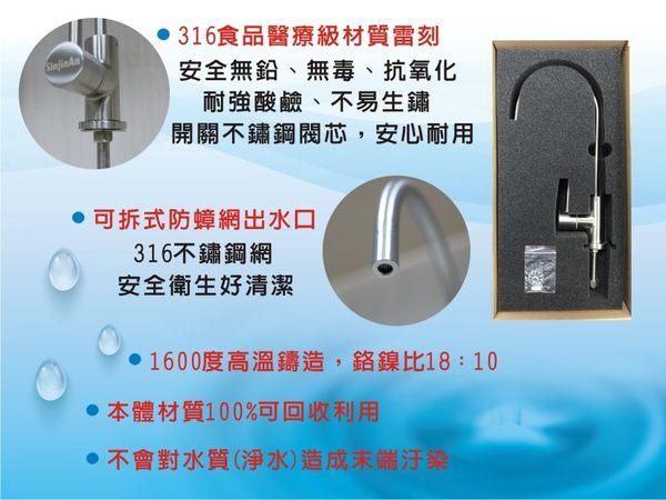 【龍門淨水】316L不鏽鋼 醫療級 無鉛無毒耐用 美式大彎鵝頸龍頭 水龍頭 RO純水機 淨水器(MT14)