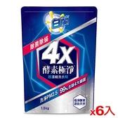 白蘭 4X酵素極淨洗衣精補充包(除蹣)1.5kg*6包(箱)【愛買】