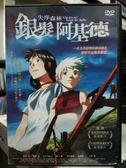挖寶二手片-Y31-069-正版DVD-動畫【失序森林 銀髮阿基德】-日語發音