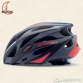 騎行頭盔一體成型自行車頭盔騎行裝備山地車頭盔男女頭盔帽子  潮流前線