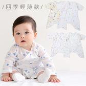 蝴蝶裝 新生兒連身紗布衣  HS01034 好娃娃