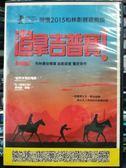 影音專賣店-P06-470-正版DVD-電影【追拿吉普賽】-榮獲2015柏林影展銀熊獎