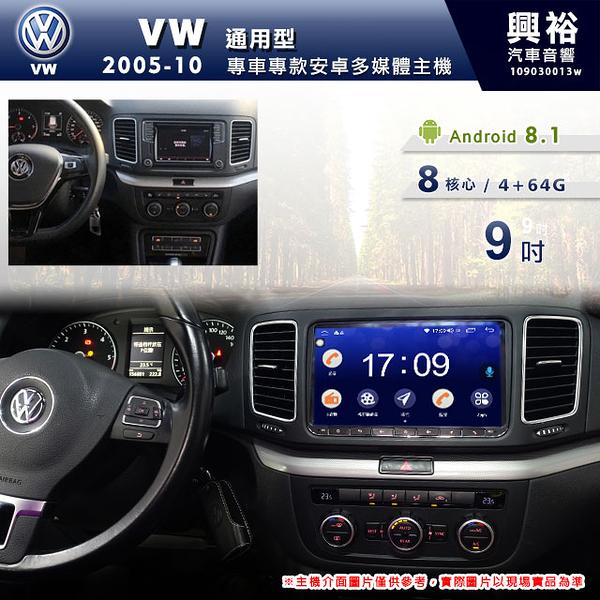 【專車專款】2005~10年VW 通用型9吋螢幕安卓主機*藍芽+導航+安卓(倒車選配)*8核心4+64