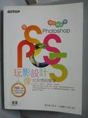 【書寶二手書T3/電腦_ZEN】用Photoshop 玩影像設計比你想的簡單_鄧文淵 _無附光碟