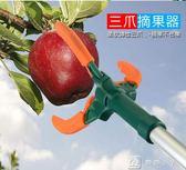 摘果器柿子桃子石榴蘋果高空剪高空采摘器摘果器 igo 全網最低價