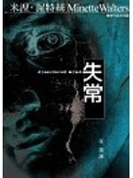 二手書博民逛書店 《失常--Disordered Mind》 R2Y ISBN:986789684X│米涅.渥特絲