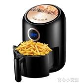 (快出)空氣炸鍋家用多功能新款全自動大容量無油電炸氣薯條機YYJ