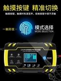 汽車電瓶充電器12v24v伏摩托車蓄電池修復型大功率啟停電瓶充電機 魔法鞋櫃