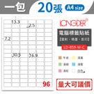 【龍德 longder】電腦標籤紙 96...