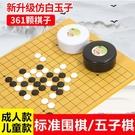 棋盤 五子棋子兒童學生初學者盒裝圍棋棋盤成人五指棋黑白棋子象棋套裝 宜品