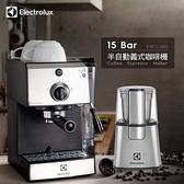 【南紡購物中心】【Electrolux 伊萊克斯】15 Bar半自動義式咖啡機 E9EC1-100S
