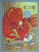【書寶二手書T6/少年童書_ZBI】紅公雞_王蘭,張哲銘