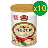 【馬玉山】(東森獨家十入組)高纖高鈣特級杏仁粉450g