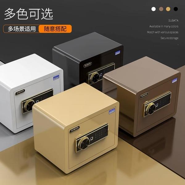保險箱 全鋼小型保險箱60cm家用保險柜指紋45電子密碼辦公80款