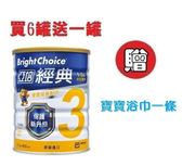 亞培經典3號 優質成長奶粉850g X6罐+贈一罐 3594元【加贈寶寶浴巾X1條】