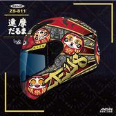 [中壢安信] ZEUS 瑞獅 ZS-811 811 達摩 消光黑紅 全罩 輕量化 安全帽 日本 不倒翁