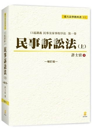 口述講義民事訴訟法(上)(增訂1版)