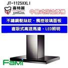 【fami】喜特麗 排油煙機 中島式 JT 1125XXLI (120CM) 玻璃觸控面板髮絲紋不鏽鋼