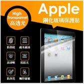 APPLE 平板鋼化膜 iPad 2 3 4 mini air2  鋼化貼 玻璃膜 玻璃貼 保護貼 高清 防水 防刮 防指紋