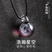 創意七夕生日女生星空琉璃宇宙玻璃球情人節禮物 Eb17769『M&G大尺碼』