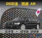 【鑽石紋】05-12年 奧迪 A8 腳踏墊 / 台灣製造 工廠直營 / Audi a8海馬腳踏墊 a8腳踏墊 a8踏墊