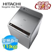 日立 HITACHI 日本原裝 11公斤 尼加拉飛瀑 溫水噴霧 洗脫烘 直立式洗衣機 SFBWD12W(S)