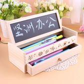 小學生筆盒 可愛鉛筆盒 多功能木制DIY小黑板抽屜文具盒 木質收納盒 一米陽光