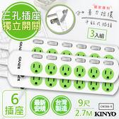 【KINYO】9呎2.7M 3P6開6插安全延長線(CW366-9)3入