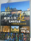 【書寶二手書T6/旅遊_WFB】歐洲古堡遊:55座世界最美的城堡_明天工作室