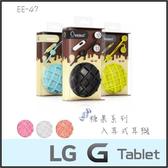 ☆糖果系列 EE-47 入耳式麥克風耳機/LG G Tablet 7.0/8.0 V480/V490/8.3 V500/10.1 V700