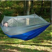 自由鷹帶蚊帳吊床戶外單人雙人降落傘布超輕防蚊網狀室內露營秋千 igo全館免運
