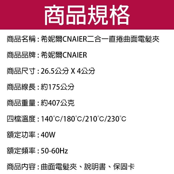 【coni shop】希妮爾CNAIER二合一直捲曲面電髮夾 現貨 當天出貨 台灣公司貨 電棒 捲髮器 離子夾 美髮