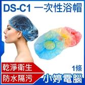 【3期零利率】全新 DS-C1 一次性浴帽 1條 出國旅遊必備 防水防污防塵 拋棄式 衛生用品 泡溫泉