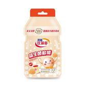 比菲多軟糖(原味)30g 【康是美】