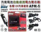 ✚久大電池❚DHC「APM-5」LED ...