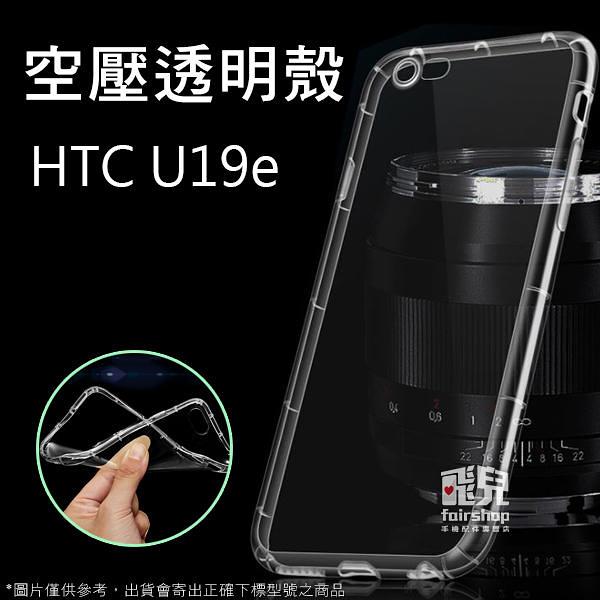 【妃凡】像裸機般透!空壓殼 HTC U19e 軟殼 手機殼 透明 TPU 保護殼 手機套 保護套 198
