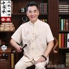 唐裝 夏季中老年唐裝男士短袖套裝桑蠶絲中國風爸爸裝真絲綢爺爺太極服 洛小仙女鞋