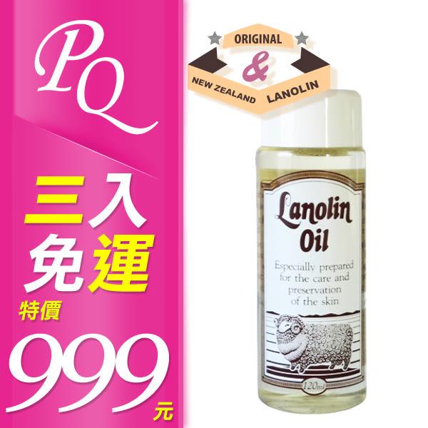紐西蘭 綿羊油 潤膚油 120ml  LANOLIN OIL【PQ 美妝】