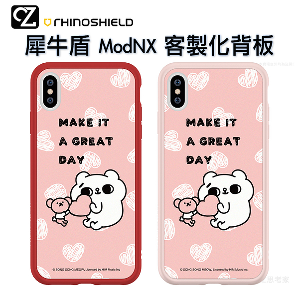 犀牛盾 爽爽貓 & Mod NX 客製化透明背板 iPhone 12 11 Pro ixs max ixr ix i8 i7 SE 2代 背板 Make it a great day