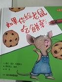 【書寶二手書T1/少年童書_EDG】如果你給老鼠吃餅乾(30週年出版紀念版)_蘿拉.喬菲.努墨毆夫,