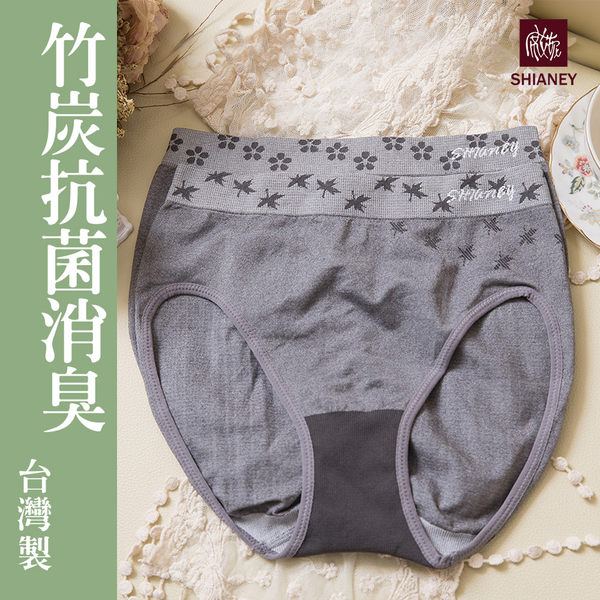 女性中腰無縫竹炭內褲 台灣製造 No.690-席艾妮SHIANEY